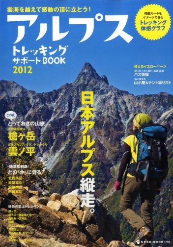 アルプストレッキングサポートBOOK2012 (NEKO MOOK 1790)