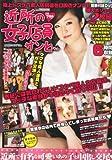 近所の女子店員サンと・・・ 2012年 06月号 [雑誌]
