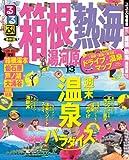 るるぶ箱根 熱海 湯河原'13 (国内シリーズ)