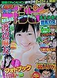 週刊少年チャンピオン 2012年8月16+23日号 No.36+37合併号