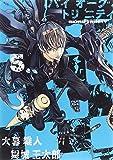 バイオーグ・トリニティ 5 (ヤングジャンプコミックス)
