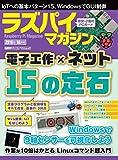 ラズパイマガジン2016年10月号(日経BPパソコンベストムック) -
