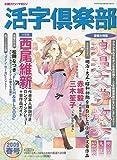 活字倶楽部 2009年 06月号 [雑誌]