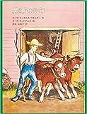 農場の少年