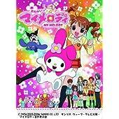 おねがいマイメロディ COMPLETE DVD-BOX