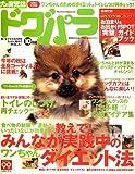 ドグパラ 2006年 10月号 [雑誌]