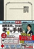 細野真宏の考える手帳2015