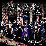 八奏絵巻(初回生産限定盤 type-C) - 和楽器バンド