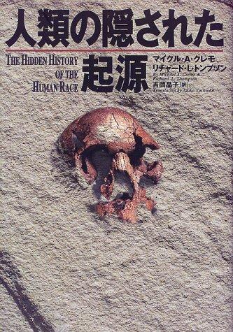 人類の隠された起源