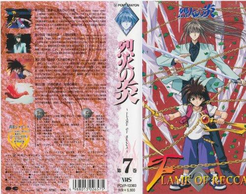 烈火の炎 第7巻 [VHS]