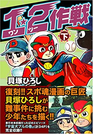 1☆2作戦【下】 (マンガショップシリーズ (58))