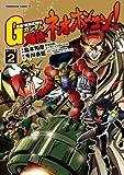 超級!機動武闘伝Gガンダム 爆熱・ネオホンコン!(2) (角川コミックス・エース)