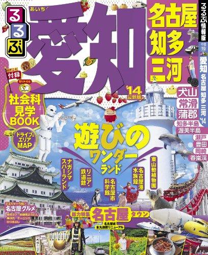 るるぶ愛知 名古屋 知多 三河'14 (るるぶ情報版(国内))