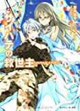 サイハテの救世主  PAPERIII:文明喰らい (角川スニーカー文庫)