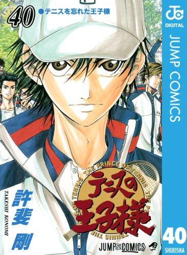 テニスの王子様 40 (ジャンプコミックスDIGITAL)
