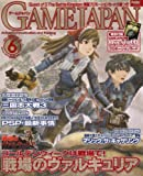 GAME JAPAN (ゲームジャパン) 2008年 06月号 [雑誌]