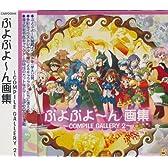 ぷよぷよ~ん画集 コンパイルギャラリー2