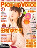 Pick-Up Voice (ピックアップヴォイス) 2012年 02月号 [雑誌]