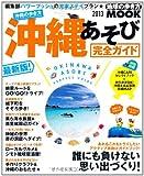 沖縄の歩き方沖縄あそび完全ガイド 2013 (地球の歩き方ムック 国内 4)