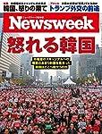 Newsweek (ニューズウィーク日本版) 2016年 11/29 号 [怒れる韓国]