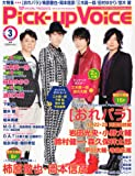 Pick-Up Voice (ピックアップヴォイス) 2013年 03月号 [雑誌]