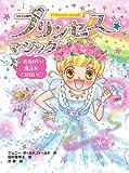 プリンセス☆マジック(4) おねがい! 魔法をとかないで!