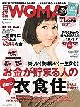 日経WOMAN2016年12月号