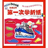 D'abord apprendre l'origami - transport (Edition Chinois) 2010/2/1 ISBN: 9787530445563...