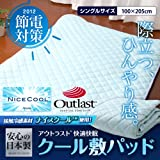 【日本製】 接触冷感ナイスクール素材使用 アウトラスト(R)快適快眠クール敷パッド シングル