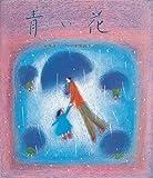 青い花 (岩崎創作絵本)