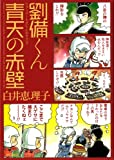 劉備くん 青天の赤壁 (MFコミックス フラッパーシリーズ)