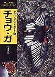 チョウ・ガ (ヤマケイポケットガイド)