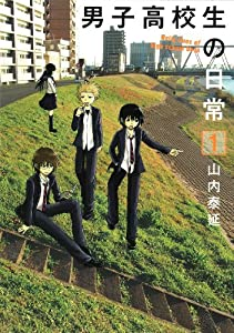 男子高校生の日常 1 (ガンガンコミックスONLINE)