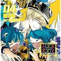 ALICE=ALICE Vol.4 帽子屋(CV:鳥海浩輔)出演声優情報