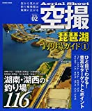 琵琶湖釣り場ガイド 1 湖南・湖西の釣り場116 (COSMIC MOOK)