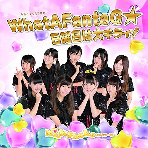 WhatAFantaG★/日曜日は大キライ!