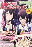 娘タイプコレクション Vol.2 2015年 05 月号 [雑誌]: 娘TYPE(ニャンタイプ) 増刊