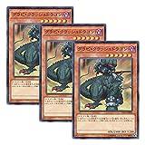 【 3枚セット 】遊戯王 日本語版 VS15-JPD04 Gravi-Crush Dragon グラビ・クラッシュドラゴン (ノーマル・パラレル)