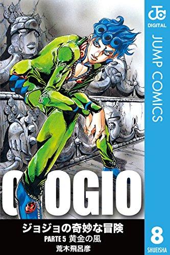 ジョジョの奇妙な冒険 第5部 モノクロ版 8 (ジャンプコミックスDIGITAL)