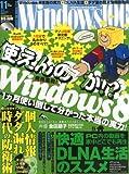 Windows 100% 2012年 11月号 [雑誌]
