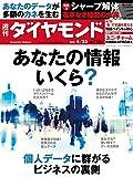 週刊ダイヤモンド 2015年 4/25 号 [雑誌]