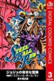 ジョジョの奇妙な冒険 第7部 カラー版 3 (ジャンプコミックスDIGITAL)