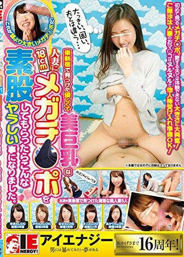[] 東新宿で見つけた優しくて美巨乳な人妻に18cmメガチ○ポを素股してもらったらこんなヤラしい事になりました。