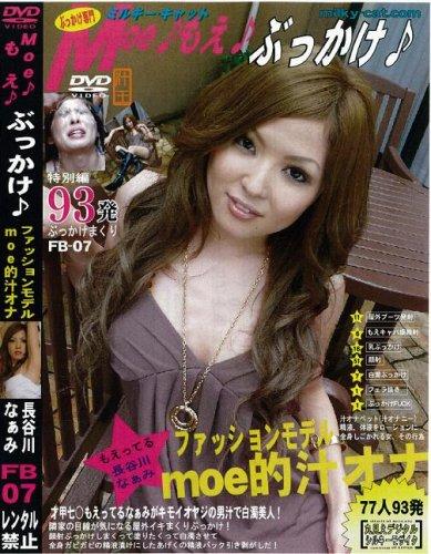 Moe♪もえ♪ぶっかけ♪ファッションモテ゛ルmoe的汁オナ長谷川なぁみ FB-07 [DVD]