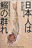 日本人は鰯の群れ―戦後民主主義は間違っていた!