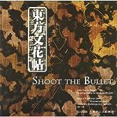 東方文花帖 ~ Shoot the Bullet.[同人PCソフト]