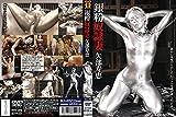 銀粉奴隷妻 矢部寿恵BUG005 [DVD]