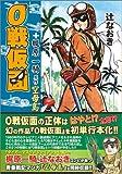 0戦仮面+空母島 (マンガショップシリーズ (51))