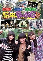 野元愛×後藤郁×尾島知佳の結束BANG!!! [DVD]