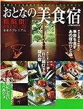 """おとなの美食宿—""""おいしさ""""が心に残る宿、教えます。 (JTBのMOOK RURUBU PREMIUM Vol. 7)"""